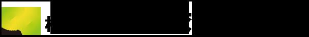 堰堤、公園管理なら寮完備で安心の埼玉県深谷市 総合造園建設業 株式会社彩緑(SAIRYOKU)